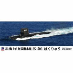 ピットロード 1/350 海上自衛隊 潜水艦 SS-503 はくりゅう【JB05】プラモデル 【返品種別B】