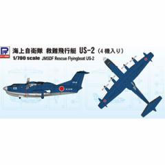 ピットロード 1/700 海上自衛隊 救難飛行艇 US-2 4機入り 【S35】プラモデル 【返品種別B】