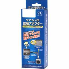 データシステム RCA003T トヨタ車用 リアカメラ接続アダプターDATASYSTEM[RCA003TデタS]【返品種別A】