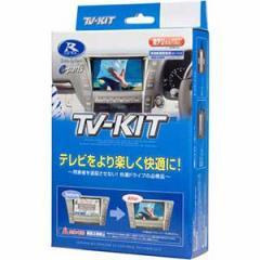 データシステム TTA507 トヨタ車用テレビキット(オートタイプ)Data system[TTA507]【返品種別A】