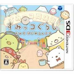 【3DS】すみっコぐらし おみせはじめるんですすみっこ スミッコ CTR-P-BSVJ【返品種別B】