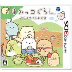 【3DS】すみっコぐらし むらをつくるんですすみっこ スミッコ CTR-P-BVSJ【返品種別B】