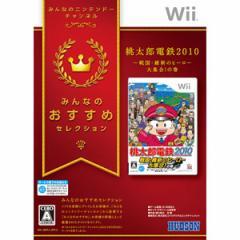【Wii】みんなのおすすめセレクション 桃太郎電鉄2010〜戦国・維新のヒーロー大集合! の巻 RVL-P-SMTJ【返品種別B】