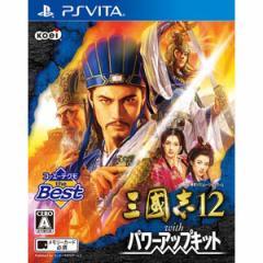 【PS Vita】コーエーテクモ the Best 三國志 12 with パワーアップキット VLJM-30137【返品種別B】
