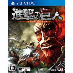 【PS Vita】進撃の巨人(通常版) VLJM-35317シンゲキノキョジ【返品種別B】