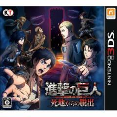 【封入特典付】【3DS】進撃の巨人 死地からの脱出(通常版) CTR-P-AEVJ【返品種別B】