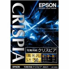 エプソン KL50SCKR L判写真用紙 50枚EPSON クリスピア[KL50SCKR]【返品種別A】