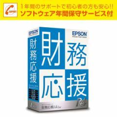 エプソン ザイムオウエンR4LITEV1641U 財務応援 R4Lite Ver.16.4 機能改善版 1ユーザー[ザイムオウエンR4LITEV1641U]【返品種別B】