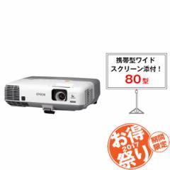 エプソン ビジネスプロジェクター 「EB-935W」80インチスクリーン(ELPSC21B)セットモデル EB-935WC8【返品種別A】