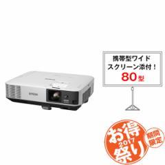 エプソン ビジネスプロジェクター 「EB-2140W」80インチスクリーン(ELPSC21B)セットモデル EB-2140WC8【返品種別A】