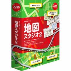 ジャストシステム チズスタジオ2-W 地図スタジオ2 通常版[チズスタジオ2W]【返品種別A】