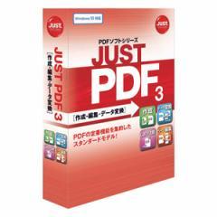 ジャストシステム JUSTPDF3/サクセイヘン-W JUST PDF 3 [作成・編集・データ変換] 通常版[JUSTPDF3サクセイヘンW]【返品種別A】