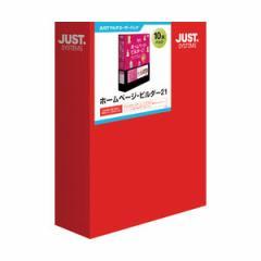 ジャストシステム HPビルダ-21/10ホンP-WD ホームページ・ビルダー21 10本パック[HPビルダ2110ホンPWD]【返品種別B】