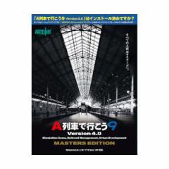 アートディンク 【Windows版】A列車で行こう9 Version4.0 マスターズ  Aレツシヤデイコウ9V4マスタ-WD【返品種別B】
