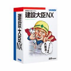 応研 ケンセツダイジンNXSA-W 建設大臣NX スタンドアロン[ケンセツダイジンNXSAW]【返品種別A】