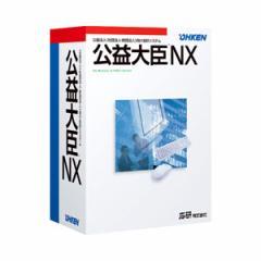 応研 コウエキダイジンNXSA-W 公益大臣NX スタンドアロン[コウエキダイジンNXSAW]【返品種別A】