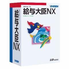 応研 キユウヨダイジンNXSU/STア-W 給与大臣NX Super スタンドアロン[キユウヨダイジンNXSUSTアW]【返品種別A】