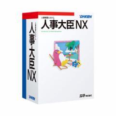 応研 ジンジダイジンNXSA-W 人事大臣NX スタンドアロン[ジンジダイジンNXSAW]【返品種別A】