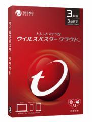 トレンドマイクロ ウイルスバスター クラウド【3年版 3台利用可能】DVD-ROM版 ウイルスバスタークラウド3Y18HD【返品種別B】