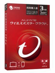 トレンドマイクロ ウイルスバスター クラウド【3年版 3台利用可能】【同時購入版】DVD-ROM版 ウイルスバスタCL3Yドウ18-HD【返品種別B】