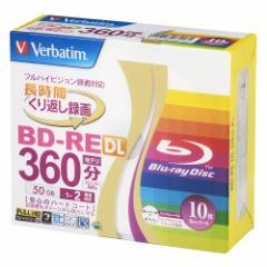 バーベイタム VBE260NP10V1 2倍速対応BD-RE DL 10枚パック 50GB ワイドプリンタブルVerbatim[VBE260NP10V1]【返品種別A】