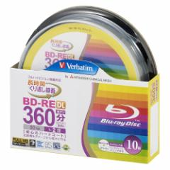 バーベイタム VBE260NP10SV1 2倍速対応BD-RE DL 10枚パック 50GB ホワイト プリンタブルVerbatim[VBE260NP10SV1]【返品種別A】
