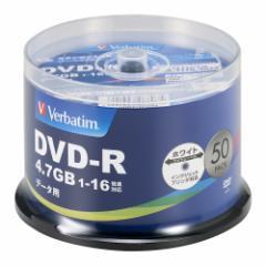 バーベイタム DHR47JP50V4 データ用16倍速対応DVD-R 50枚パック 4.7GB ホワイトプリンタブルVerbatim[DHR47JP50V4]【返品種別A】