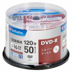 バーベイタム VHR12J50VS1 16倍速対応DVD-R 50枚パック4.7GB シルバーレーベルVerbatim[VHR12J50VS1]【返品種別A】