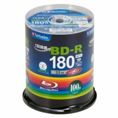 バーベイタム VBR130RP100SV4 6倍速対応BD-R 100枚パック 25GB ホワイトプリンタブルVerbatim[VBR130RP100SV4]【返品種別A】