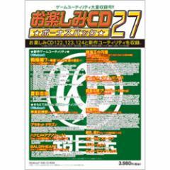 ウエストサイド オタノシミCDBP27 お楽しみCD ボーナスパック27[オタノシミCDBP27]【返品種別B】