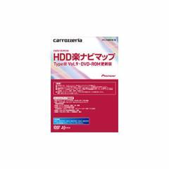 パイオニア HDD楽ナビマップTypeIIIVol.9 DVD-ROM更新版 楽ナビPioneer carrozzeria(カロッツェリア) CNDV-R3900H【返品種別A】