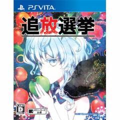 【PS Vita】追放選挙 VLJM-30235【返品種別B】