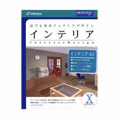 インフィニシス インテリア4-M インテリア4.0 for Mac[インテリア4M]【返品種別A】