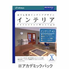 インフィニシス インテリア4アカ-M インテリア4.0 for Mac アカデミックパック[インテリア4アカM]【返品種別A】