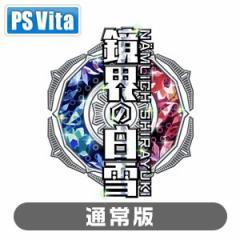 【PS Vita】鏡界の白雪(通常版) VLJM-35350キョウカイノセカイ【返品種別B】