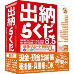 BSLシステム研究所 スイトウラクダ8.5-W 出納らくだ8.5[スイトウラクダ85W]【返品種別B】