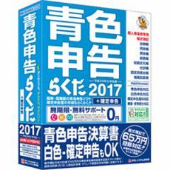 BSLシステム研究所 アオイロシンコクラクダ2017-W 青色申告らくだ2017[アオイロシンコクラクダ2017W]【返品種別B】