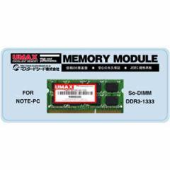 UMAX CA-SODDR3-4G-1333 PC3-10600(DDR3-1333)204pin S.O.DIMM 4GBCastor SoDDR3-4G-1333[CASODDR34G1333]【返品種別B】