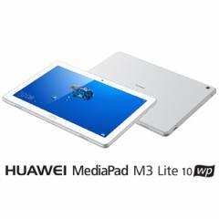 HUAWEI 10.1型タブレットパソコン 「HUAWEI MediaPad M3 Lite 10 wp」 シルバー※Wi-Fiモデル HDN-W09(M3LITE10WP)【返品種別B】