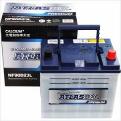 ATLAS BX NF 90D23L 充電制御車対応 国産車用バッテリーAT NF 90D23L プレミアムバッテリー[NF90D23L]【返品種別A】