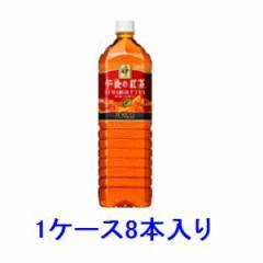 キリンビバレッジ 午後の紅茶 ストレートティー 1.5L(1ケース8本入)  ゴゴノコウチヤストレ-ト1.5LX8【返品種別B】