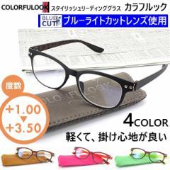 ブルーライトカット PC老眼鏡 パソコン老眼鏡 シニアグラス カラフルック おしゃれ 男性 女性  定形外選択で送料無料