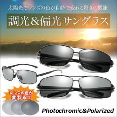 調光 偏光 サングラス メンズ UVカット 紫外線対策 ao023 釣り ドライブ スポーツ アウトドア 太陽光の強さでレンズの色が変わる