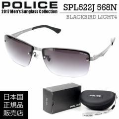 ポリス サングラス POLICE 国内正規品 メンズ SPL...