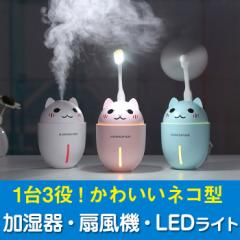 USBファン LEDライトにもなる 猫型 USB給電 加湿器 卓上 ネコ 部屋 オフィス ミスト 車用 静音 多機能 ◇ML-Y1