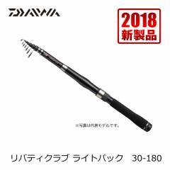 ダイワ(Daiwa) リバティクラブ ライトパック 30-180 【釣具 釣り具】