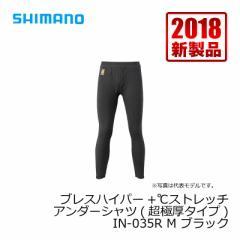 シマノ(Shimano) IN-035R ブレスハイパー+℃ ストレッチアンダータイツ (超極厚タイプ) ブラック M / 防寒 アンダーウェア 釣り【在