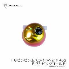 ジャッカル TGビンビン玉スライドヘッド 45g F173 ピンクゴールド