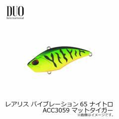 デュオ レアリス バイブレーション65 ナイトロ ACC3059 マットタイガー