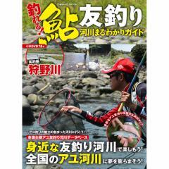 コスミック出版 鮎 友釣り河川まるわかりガイド / 鮎釣り 友釣り マップ ガイド本